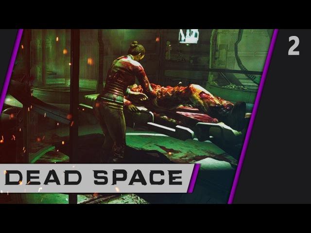 Прохождение Dead Space - 2 Интенсивная терапия
