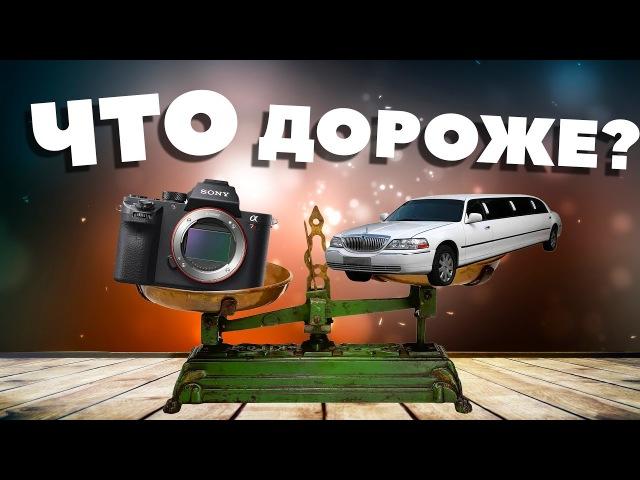 Блогер GConstr в восторге! Фотоаппарат по цене лимузина. От Тимура Сидельникова