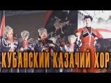 Кубанская казачья походная строевая песня. Государственный Академический Кубанский казачий хор.