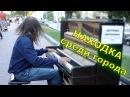 Уличный музыкант и пианино Street musician busker in Kiev