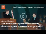 Сервитуты — Дмитрий Дождев