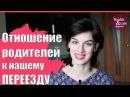 Отношение родителей к переезду в Россию. Тома Власова