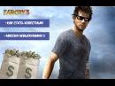 FarCry 3 Как стать известным | Миссия невыполнима 5