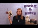Book Movie: Джейн Эйр / Jane Eyre