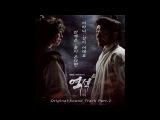안예은 (Ahn Ye Eun) - 봄이 온다면 (Drama Ver.) [역적 : 백성을 훔친 도적 OST Part 2]
