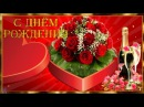 С ДНЕМ РОЖДЕНИЯ! ◆ Очень красивое музыкальное поздравление