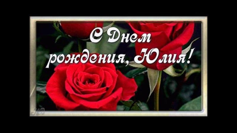 Поздравление с Днем рождения для Юлии ❖ Красивая видео открытка