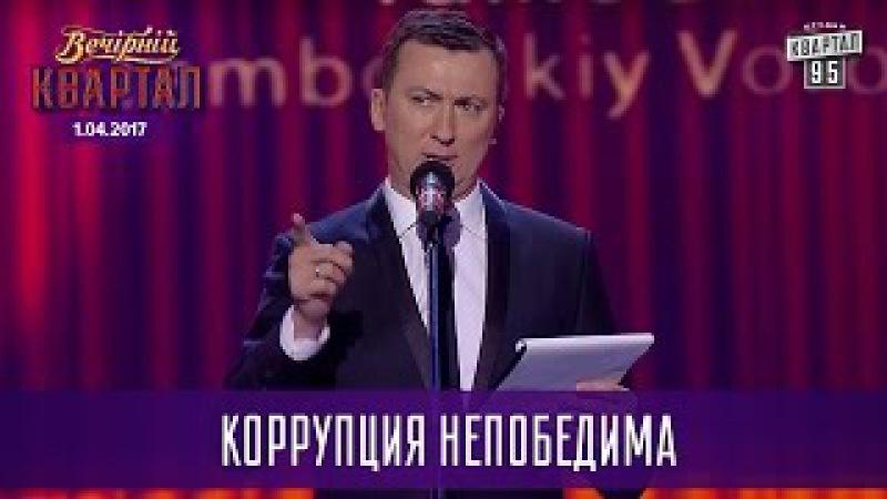Коррупция непобедима - Валерий Жидков про реформы | Новый Вечерний Квартал, Тамбовский Волк