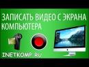 Программы для записи видео с экрана (скачать)