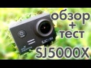 Обзор и тестирование экшн-камеры SJ5000X Elite 4K