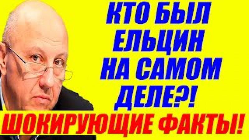 А.И. Фурсов - Кто был Ельцин на самом деле? Что ждет Россию? 2016