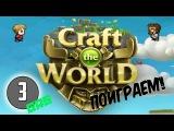 Craft The World #3 - Нашёл подземелье!