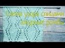 Схема вязания спицами ажурные ромбы Видеоуроки