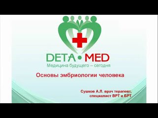 Основы эмбриологии человека-Сушков-2014-11-04