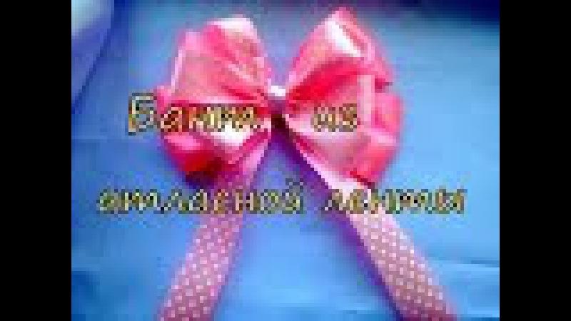 Как сделать бант из атласной ленты. How to make a bow of satin ribbon.