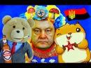Майданутые приколы про Украину,Киевскую хунту и Петю Вальцмана. Комедийный сборник пародий.18