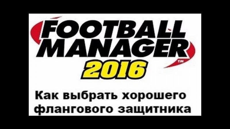Как выбрать хорошего флангового защитника в Football manager