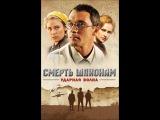 Смерть шпионам. Ударная волна - 1 серия. смотреть онлайн в хорошем качестве HD