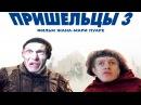 Пришельцы 3 Взятие Бастилии Aliens 3 Bastille - смотреть онлайн русский трейлер 2016