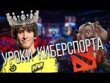 УРОКИ КИБЕРСПОРТА #1 - DOTA 2