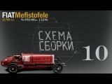 Fiat Mefistofele by ITALERI часть-10 ходовая собрана, но я был близок к капитуляции Схема сборки