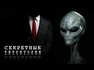 Секретные территории. НЛО. Запретные технологии (HD 1080p)