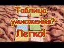 Семья Бровченко. Как легко выучить таблицу умножения. Карточки своими руками. 11.16г.