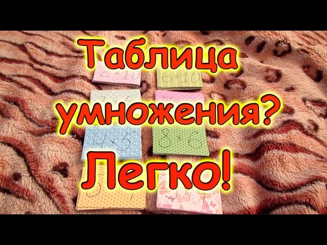 Семья Бровченко. Как легко выучить таблицу умножения. Карточки своими руками. (11.16г.)