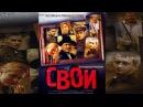 СВОИ - фильм ШЕДЕВР! Великолепный военный фильм о ВОВ