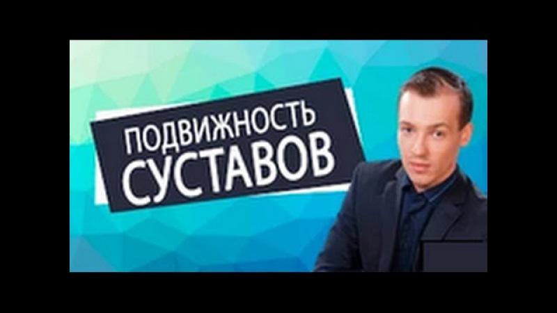 Николай Пейчев - Как восстановить подвижность суставов? [Академия Целителей]