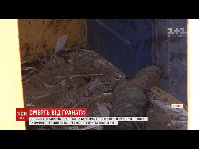 Ветеран АТО підірвав себе у кав'ярні в Дніпрі