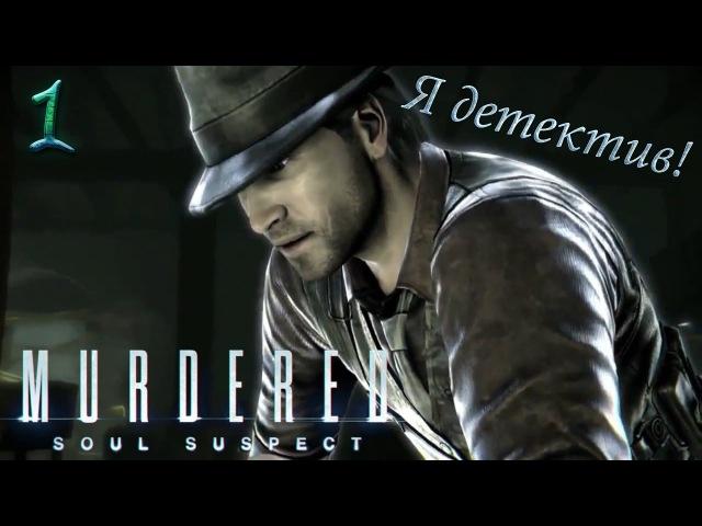 Я настоящий детектив! [Murdered: Soul Suspect - 1]