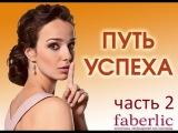 Знакомство с #Faberlic. Путь успеха ч.2