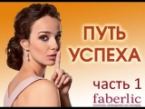 Знакомство с #Faberlic. Путь успеха ч.1