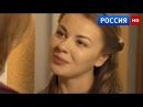 Куда уходят дожди 2016 - Новые фильмы 2016 Русские мелодрамы 2016 смотреть сериал ки ...