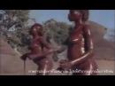 ประเพณี- พิธีกรรมสุดแปลก ของชนเผ่าแอฟริ