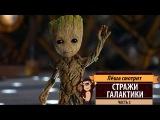 Лёша смотрит: «Стражи Галактики. Часть 2» (Guardians of the Galaxy Vol. 2)