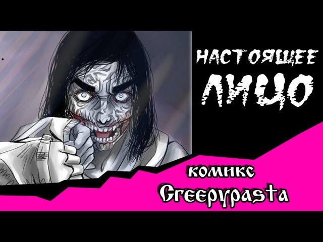 Настоящее лицо (комикс Creepypasta)