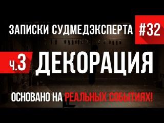 Записки Судмедэксперта 32 Декорация Часть 3 (Страшная история на реальных событ...