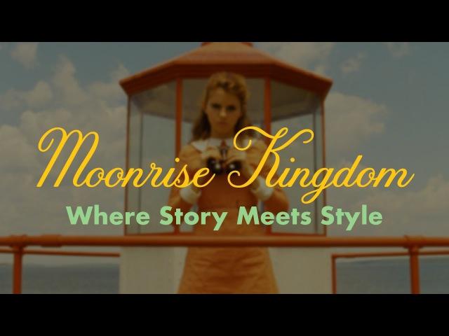 Королевство Полной Луны — Где история встречает стиль | Moonrise Kingdom — Where Story Meets Style (2016) Субтитры