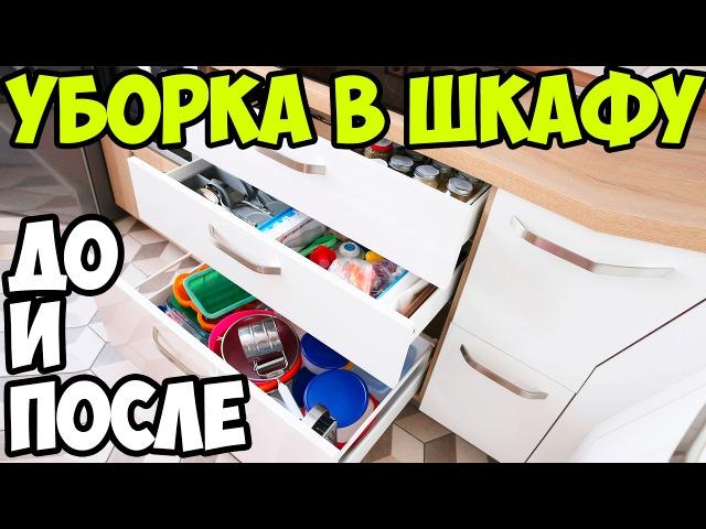 Уборка на кухне Разобрала в нижних шкафах на кухне ♥ Уборка До и После 4 ♥ Stacy Sky