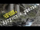 Чечня. Аргунское ущелье. Заброшенные селения