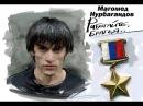 Черные береты - Офицерам России (памяти Магомеда Нурбагандова)
