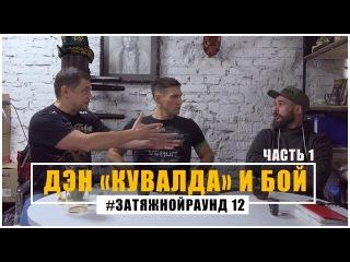Затяжной Раунд - 12. Дэн Кувалда и его киокушин! (1 часть)