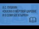 А С Пушкин Сказка о мертвой царевне и о семи богатырях