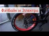 Велопонты Electra, Bigfoot, Fatbike - самые красивые и крутые велосипеды.