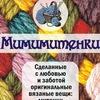Мимимитенки ~ Вязанные аксессуары