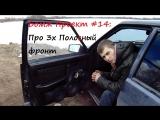 Бомж Проект #14: Про 3х Полосный фронт Faital Pro 6fe200, Hannibal 8p