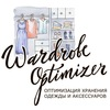 Wardrobe Optimizer