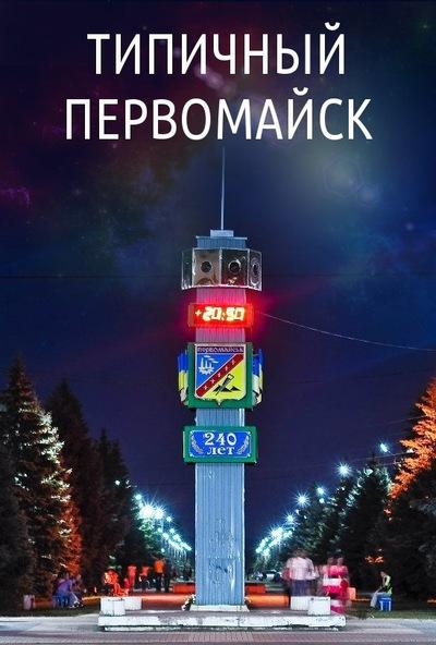 знакомства в первомайске луганской
